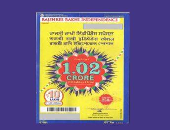 Mizoram Rajshree Rakhi Independence Lottery Result 1.9.2020