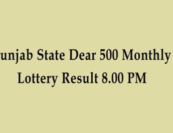 Punjab State Dear 500 Monthly Lottery Result - Sambad 8pm Result