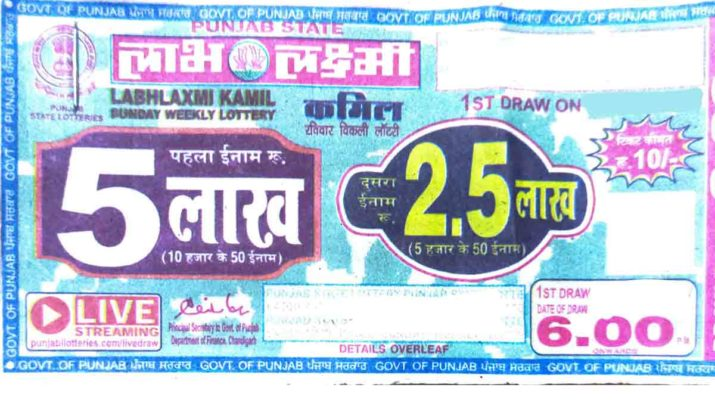 Punjab Dear Labhlaxmi Lottery Result Today 6 PM