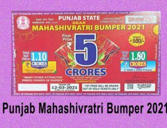 Punjab Mahashivratri Bumper Lottery Result 12.3.2021 - Sambad Live