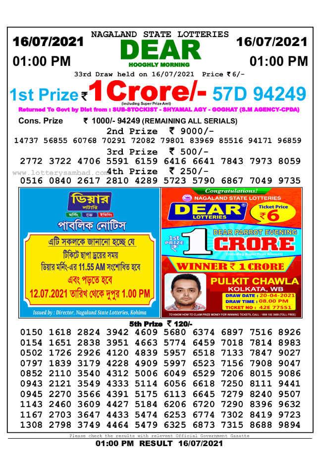 Sambad 1 PM Lottery Result 16.7.2021