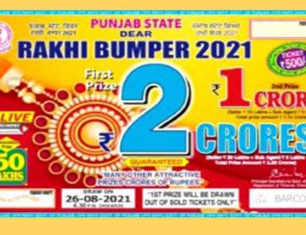 Punjab Rakhi Bumper Lottery Result 26.08.2021 Today 8 PM