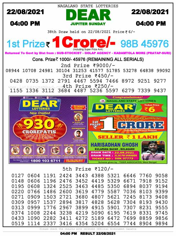Lottery Sambad 4 PM Result 22.8.2021